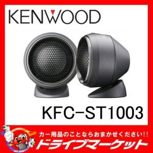 KFC-ST1003 25mmツィーター 純正位置に取付可能 ケンウッド drivemarket