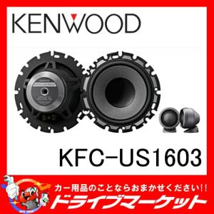 KFC-US1603 16cmセパレート スピーカー 軽やかな低音が手軽に楽しめる USシリーズ ケンウッド drivemarket