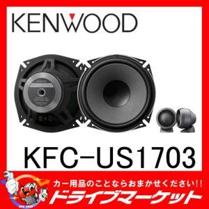 KFC-US1703 17cmセパレート スピーカー 軽やかな低音が手軽に楽しめる USシリーズ ケンウッド drivemarket