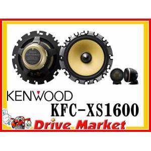 ケンウッド KFC-XS1600 16cmセパレートスピーカー XSシリーズ drivemarket
