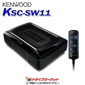 ケンウッド KSC-SW11 サブウーハー アンプ内蔵 drivemarket