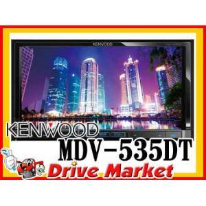 ケンウッド MDV-535DT 7型 一体型(2DIN)   4×4フルセグチューナー内蔵 8GB SSDメモリーカーナビDVD/iPhone/iPod対応 光輝度LEDでさらに鮮明|drivemarket