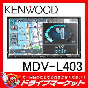 MDV-L403 TYPE L 7型 一体型(2DIN) ワンセグ内蔵メモリーナビ DVD/USB/SD ケンウッド|drivemarket