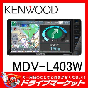 MDV-L403W TYPE L 7型 ワンセグ内蔵メモリーナビ DVD/USB/SD 200mmワイドモデル ケンウッド|drivemarket