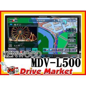 最新地図データ搭載!!MDV-L500 TYPE L 7型 一体型(2DIN) フルセグ内蔵メモリーナビ 基本性能が充実のスタンダードモデル ケンウッド|drivemarket