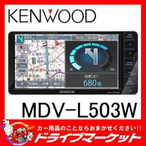 MDV-L503W TYPE L 7型 地上デジ内蔵メモリーナビ DVD/USB/SD 200mmワイドモデル ケンウッド|drivemarket