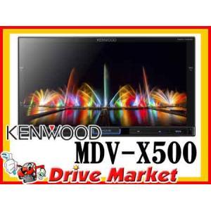ケンウッドMDV-X500 TYPE X  7型 一体型(2DIN)  フルセグ内蔵メモリーナビ|drivemarket