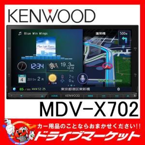 MDV-X702 TYPE X 7型 一体型(2DIN) フルセグ内蔵メモリーナビ ケンウッド|drivemarket