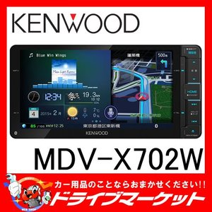 MDV-X702W TYPE X 7型 フルセグ内蔵メモリーナビ ケンウッド|drivemarket