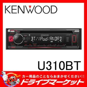 U310BT CD/USB/iPod/Bluetoothデッキ 音楽を高音質で再生 Bluetoothユニットを搭載 ケンウッド drivemarket