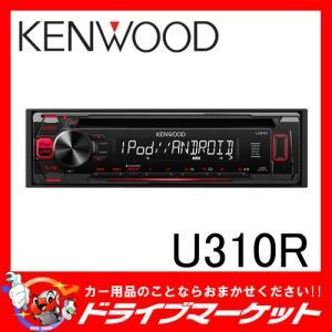 U310R CD/USB/iPodデッキ 多彩なメディアをおもいのままに楽しむ ケンウッド drivemarket