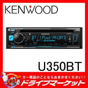 U350BT CD/USB/iPod/Bluetoothデッキ 音楽を高音質で再生 Bluetoothユニットを搭載 ケンウッド drivemarket