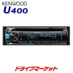 U400 CD/USB/iPodデッキ iPhone / iPod を一発呼び出し iPodキー搭載 ケンウッド drivemarket