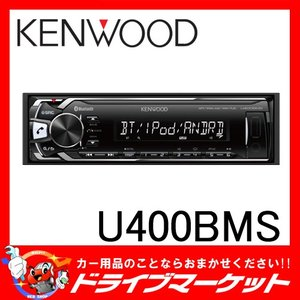 U400BMS USB/iPod/Bluetoothデッキ ※CD再生不可 ケンウッド drivemarket
