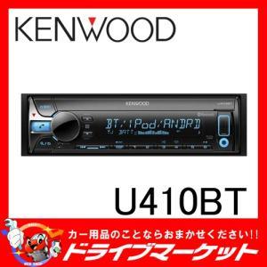 U410BT CD/USB/iPod/Bluetoothデッキ ワイヤレスで音楽再生やハンズフリー通話ができる!! ケンウッド drivemarket