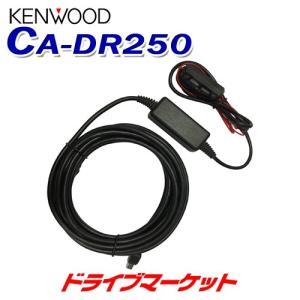 CA-DR250 ケンウッド 車載電源ケーブル ドライブレコーダーオプション