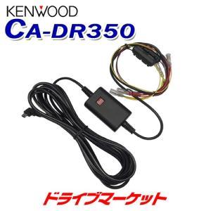 CA-DR350 ケンウッド 駐車監視用電源ケーブル ドライブレコーダーオプション