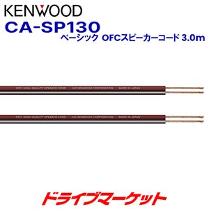 CA-SP130 ベーシック OFCスピーカーコード KENWOOD|drivemarket