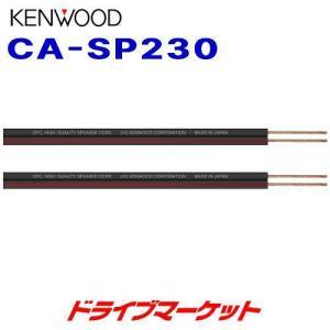 CA-SP230 ハイクオリティ OFCスピーカーコード KENWOOD|drivemarket
