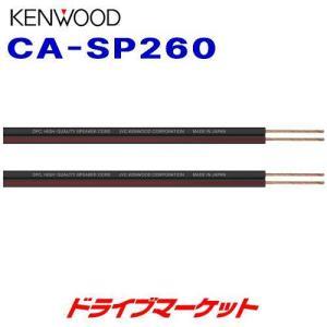 CA-SP260 ハイクオリティ OFCスピーカーコード KENWOOD|drivemarket