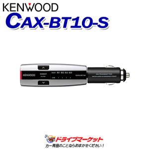 CAX-BT10-S FMトランスミッター シルバー Bluetooth搭載 ケンウッド
