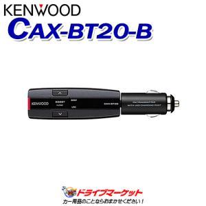 CAX-BT20-B FMトランスミッター ブラック Bluetooth搭載 ケンウッド