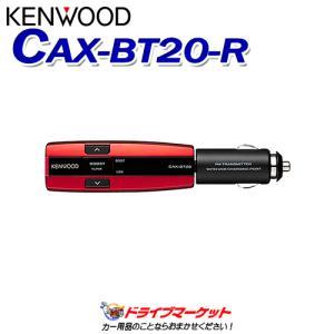 CAX-BT20-R FMトランスミッター レッド Bluetooth搭載 ケンウッド【取寄商品】