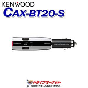 CAX-BT20-S FMトランスミッター シルバー Bluetooth搭載 ケンウッド【取寄商品】