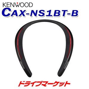 CAX-NS1BT-B ウェアラブルワイヤレススピーカー ブラック ケンウッド【取寄商品】