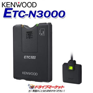 ETC-N3000 カーナビ連動型 ETC2.0車載器 ケン...