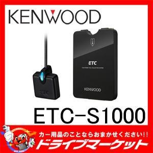 ETC-S1000 カーナビ連動型 ETC車載器 ケンウッド...