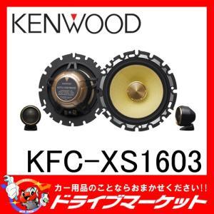 KFC-XS1603 16cmセパレートカスタムフィット スピーカー XSシリーズ ケンウッド drivemarket
