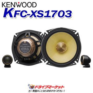 KFC-XS1703 17cmセパレートカスタムフィット スピーカー XSシリーズ ケンウッド drivemarket
