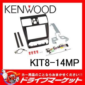 KIT8-14MP MDV-X802L専用 車種別取付キット スバル インプレッサ スバルXV ケンウッド【取寄商品】|drivemarket
