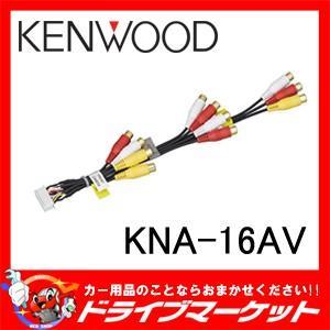 KNA-16AV AVプリアウト拡張ケーブル ケンウッド|drivemarket