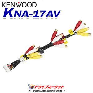 KNA-17AV AVプリアウト拡張ケーブル ケンウッド|drivemarket