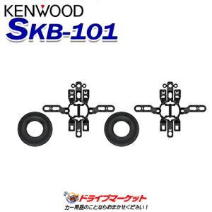ケンウッド SKB-101 ブラインドインストール用ツィーターブラケット【取寄商品】|drivemarket