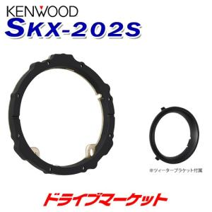 SKX-202S ケンウッド スピーカーインナーブラケット ホンダ・スズキ・トヨタ・ダイハツ・日産・三菱・フォルクスワーゲン車用