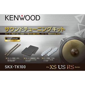 SKX-TK100 サウンドチューニングキット KENWOOD|drivemarket