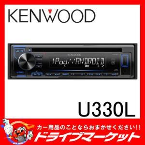 U330L CD/USB/iPodレシーバー/MP3/WMA/WAV/FLAC対応 ブルー 1DINデッキ ケンウッド drivemarket