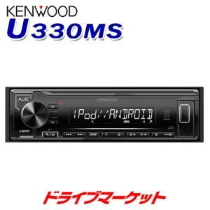 U330MS USB/iPod レシーバー/MP3/WMA/WAV/FLAC対応 1DINデッキ ケンウッド drivemarket