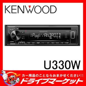 U330W CD/USB/iPodレシーバー/MP3/WMA/WAV/FLAC対応 ホワイト 1DINデッキ ケンウッド drivemarket