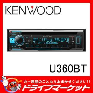 U360BT CD/USB/iPod/Bluetoothデッキ 専用マイクロフォン付属 ケンウッド drivemarket