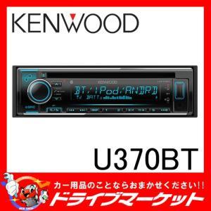 U370BT CD/USB/iPod/Bluetoothレシーバー/MP3/WMA/AAC/WAV/FLAC対応 1DINデッキ ケンウッド drivemarket