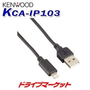 KCA-iP103 Lightning - USBケーブル 音楽再生用iPod/iPhoneケーブル ケンウッド|drivemarket