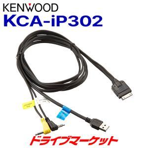 KCA-iP302 KENWOOD ケンウッド カーナビ用iPod接続ケーブル|drivemarket