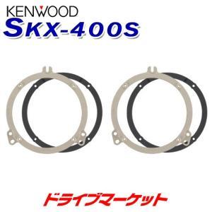 ケンウッド SKX-400S スバル車用スピーカーインナーブラケット(対応可能スピーカーサイズ:17cm、16cm)【取寄商品】|drivemarket