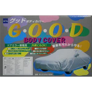 汚れ止めカバー セダン用 グットボディカバーNo1 (全長サイズ 300〜350cm)|drivemarket