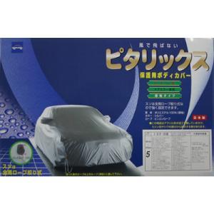 KN-05-717 ケンレーン 汚れ止めカバー ワンタッチスソテープ絞り式 ピタリックス ボディカバー No7 (全長サイズ 501〜530cm)|drivemarket