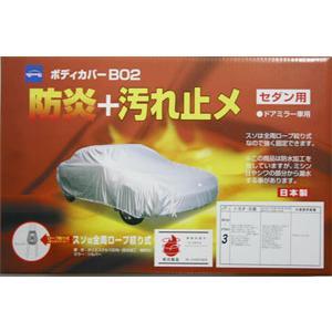 汚れ止めカバー セダン用 防炎ボディカバーB02 No1 (全長サイズ 300〜350cm)|drivemarket